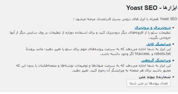 yoast-6