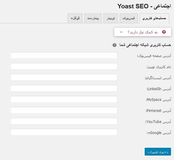 yoast-8