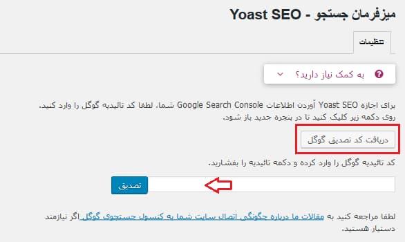 yoast-10