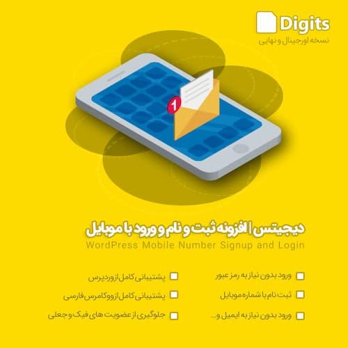 افزونه ورود و عضویت با شماره موبایل دیجیتس