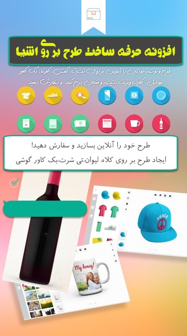 طراحی آنلاین محصول-1