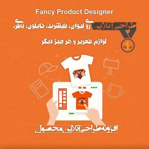 افزونه طراحی آنلاین محصول ووکامرس فنسی