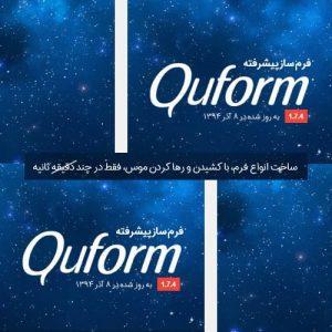 افزونه فرم ساز فارسی وردپرس حرفه ای کیو فرم