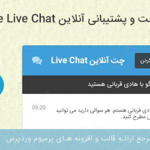 افزونه وردپرس حرفه ای چت آنلاین زنده  awesome live chat
