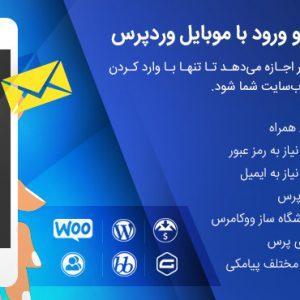 افزونه Digits ورود و عضویت با شماره موبایل