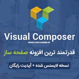 افزونه صفحه ساز پیشرفته وردپرس ویژوال کامپوزر