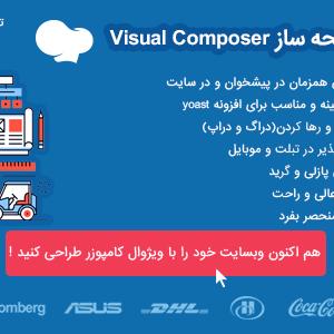 افزونه صفحه ساز پیشرفته وردپرس visual composer