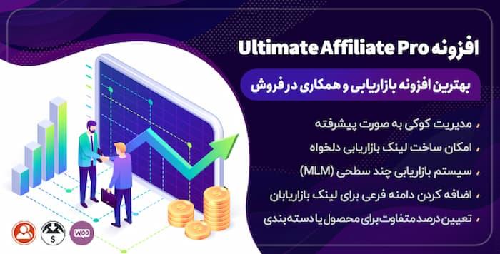 افزونه Ultimate Affiliate Pro