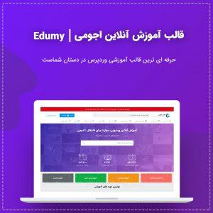 قالب آموزش آنلاین اجومی| پوسته Edumy