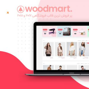 قالب فروشگاهی و چند منظوره وودمارت   Woodmart WordPress Theme