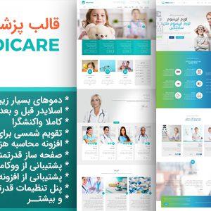 قالب وردپرس پزشکی حرفه ای مدیکر   Medicare WordPress Theme