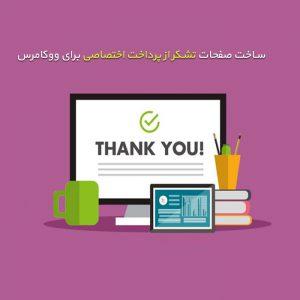 صفحه تشکر از پرداخت سفارش | YITH Custom Thank You Page