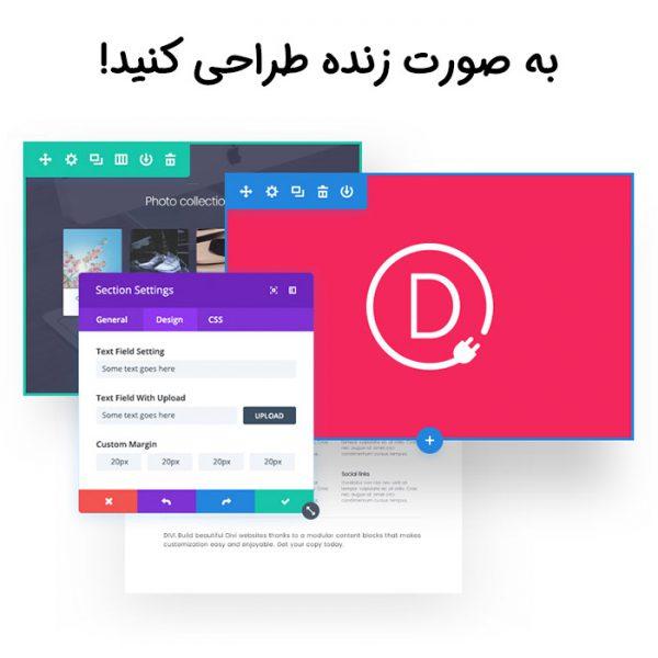 افزونه صفحه ساز دیوی | Divi Builder