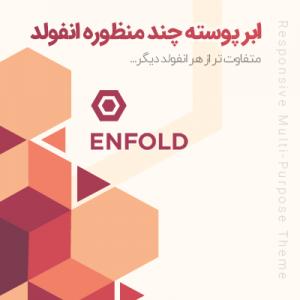 قالب چند منظوره انفولد | Enfold WordPress Theme