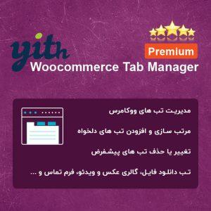 افزونه مدیریت تب ووکامرس | YITH Tab Manager