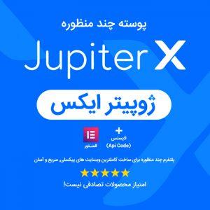 قالب چند منظوره ژوپیتر | Jupiter WordPress Theme