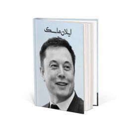 معرفی کتاب ایلان ماسک به نام تسلا، اسپیسایکس و جستجوی آیندهی رویایی