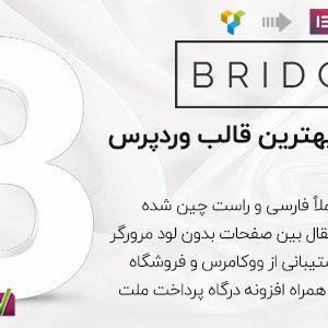 قالب وردپرس چند منظوره بریج | Bridge WordPress Theme