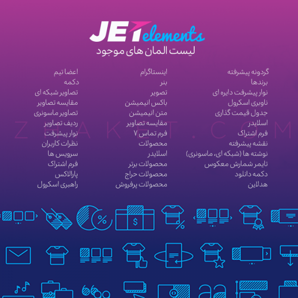 افزونه جت المنت   JetElements ( افزونه جانبی صفحه ساز المنتور )