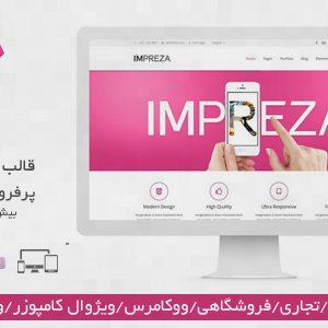 قالب وردپرس چندمنظوره ایمپرزا | Impreza WordPress Theme