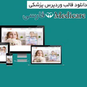 قالب وردپرس پزشکی حرفه ای مدیکر