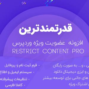افزونه VIP اشتراک ویژه وردپرس + افزودنی ها Restrict Content Pro + Addons