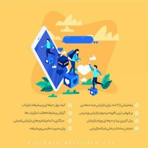افزونه بازاریابی و همکاری در فروش