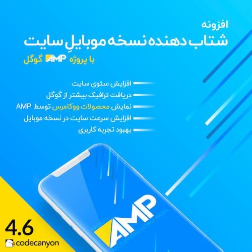 افزونه شتاب دهنده نسخه موبایل سایت