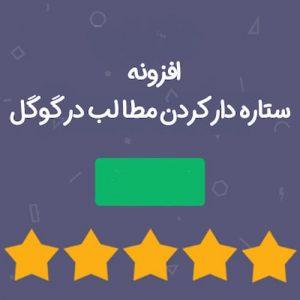 ستاره دار کردن مطالب در گوگل