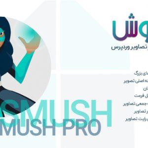 افزونه فشرده ساز تصاویر وردپرس اسموش | WP Smush Pro
