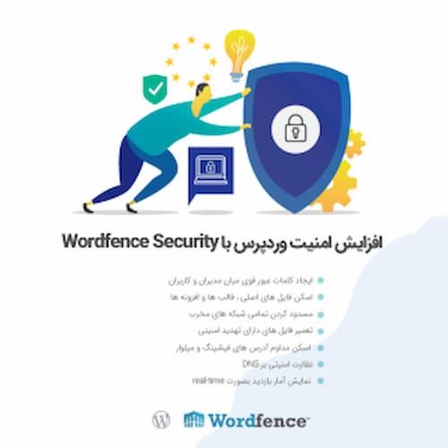 افزونه ضد هک امنیتی وردپرس وردفنس