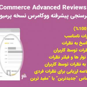 افزونه نظرسنجی ووکامرس |YITH Advanced Reviews