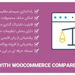 افزونه مقایسه محصولات ووکامرس | YITH WooCommerce Compare