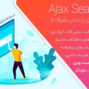 افزونه جستجو پیشرفته و زنده وردپرس |Ajax Search Pro