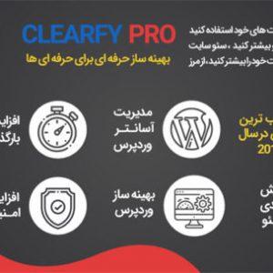 افزونه کلیرفای حرفه ای | clearfy pro
