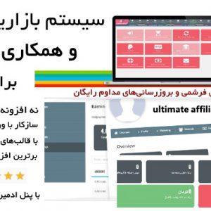 افزونه بازاریابی و همکاری در فروش | Ultimate Affiliate Pro
