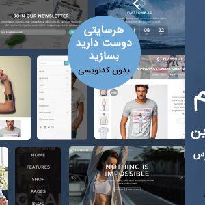 قالب فروشگاهی و چندمنظوره فلت سام | Flatsome WordPress Theme