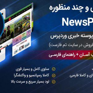 قالب خبری و چند منظوره نیوزپیپر | NewsPaper WordPress Theme