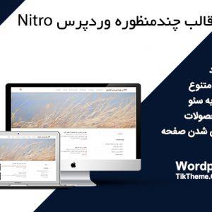قالب نیترو | قالب همه منظوره ووکامرسی | Nitro WordPress Theme