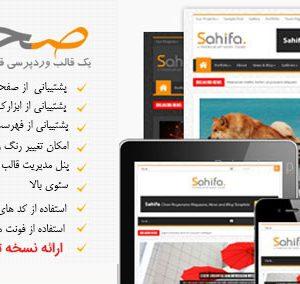 قالب صحیفه وردپرس فارسی   sahifa WordPress Theme