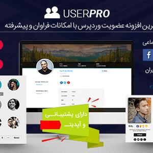 افزونه عضویت پیشرفته user pro