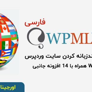 افزونه چند زبانه کردن سایت + افزودنی ها | WPML Multilingual CMS + addons