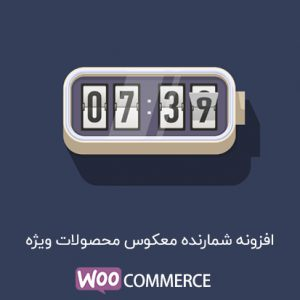 افزونه تایمر محصولات ویژه|YITH Product Countdown