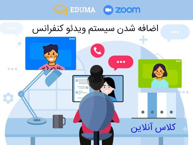 قالب Eduma   قالب آموزش آنلاین وردپرسی ادوما   قالب آموزشگاهی اجوما