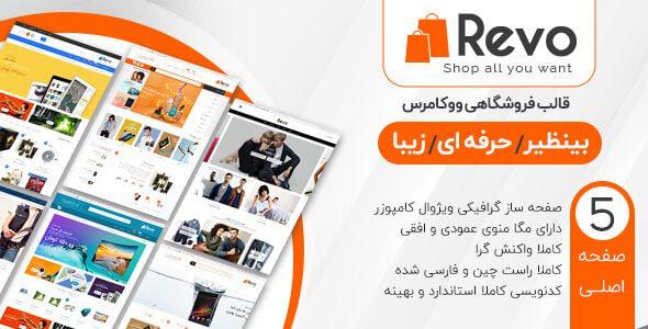 قالب فروشگاهی چندمنظوره Revo | قالب رِوو قالب فروشگاهی | قالب Revo قالب ووکامرس حرفه ای