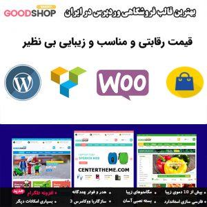 قالب وردپرس فروشگاهی گودشاپ | Good Shop