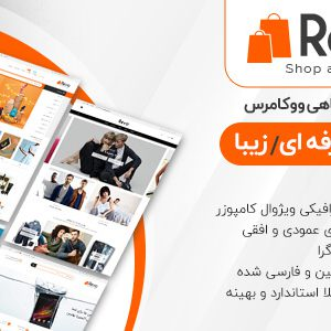 قالب فروشگاهی ریوو |Revo