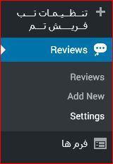 افزونه Ultimate Reviewer