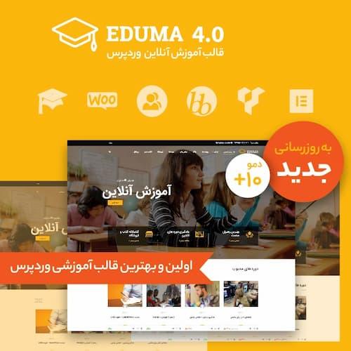 قالب آموزش آنلاین وردپرسی ادوما