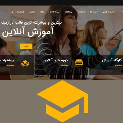 قالب آموزش آنلاین اجومی
